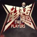 星球者联盟游戏官方网站正版下载(同名综艺改编) v1.0