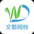 文都网校app客户端下载 v5.0.8