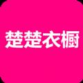 楚楚衣橱app下载手机版 v6.1