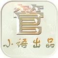 小语微商管家7.2