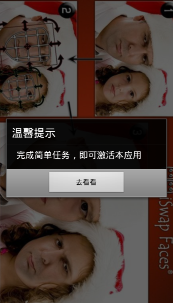 iswap faces怎么用?iswap faces使用教程[多图]