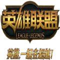英雄联盟官方网站正版授权手游下载 v1.17.1.23