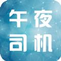 午夜司机app下载手机版(看片神器你懂的) v1.0