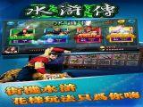 电玩水浒传官网下载手游版 v1.0