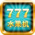 水果机典藏版无限金币修改破解版 v2.0.3