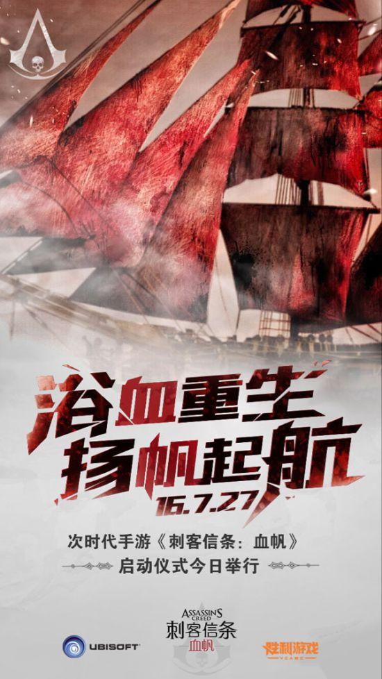 刺客信条血帆手游于Chinajoy2016上正式发布[图]