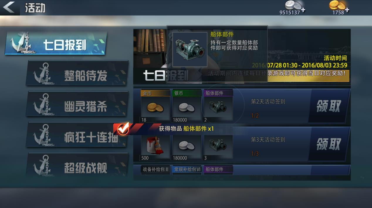 巅峰战舰船体部件快速获取攻略[多图]