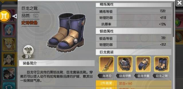 刀剑神域黑衣剑士橙色装备推荐  巨龙套、卓越套、宿命套属性解析[多图]