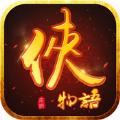 侠物语游戏手机版 v1.0