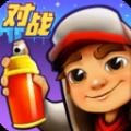 地铁跑酷对战版游戏安卓版 v2.50.1