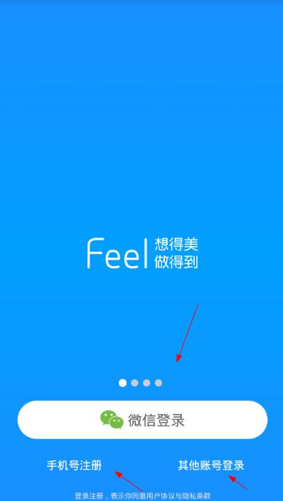 feel软件怎么用?feel减肥app使用教程[多图]