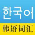 韩语词汇大全手机版软件下载 v1.0