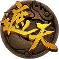 完美遮天3D手游辰东小说官网安卓版 v0.5.7