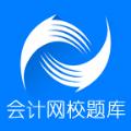 会计网校题库官方版