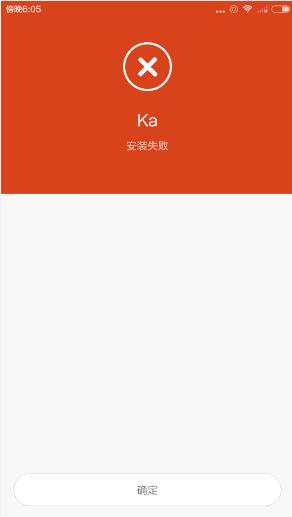 Ka明星定制软件怎么打不开?Ka软件不能安装原因分析[图]