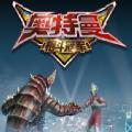 奥特曼格斗冠军安卓版官网正版手游下载 v1.0