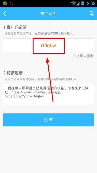 今来银网邀请码是多少?今来银网下载app认证自助领38彩金获取邀请码?[图]
