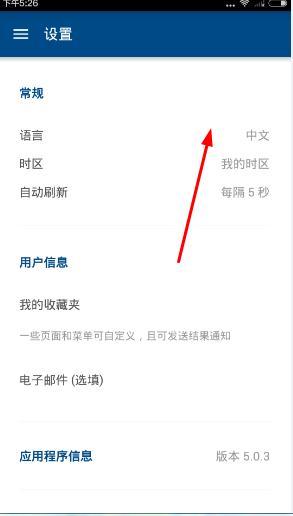 Rio 2016怎么设置中文?Rio 2016里约奥运会设置语言教程[多图]