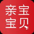 亲宝宝贝app下载手机版 v1.0.3