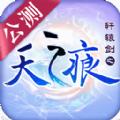 轩辕剑之天之痕官方苹果版下载 v1.6.1