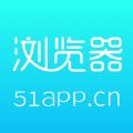 51浏览器下载安装手机版app v1.2.0