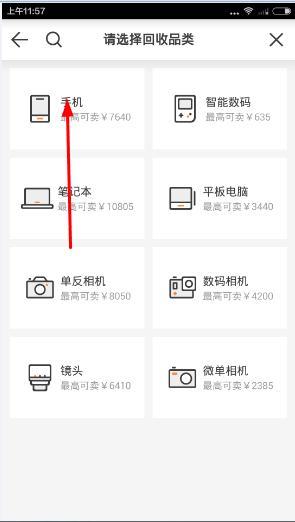 闲贝app评测:像孙俪一样卖你的闲置物品[多图]