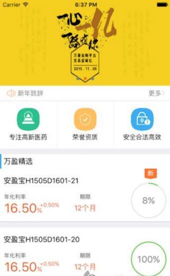 万盈金融官方app下载地址是多少?万盈金融下载地址介绍[多图]