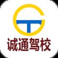 诚通驾校app下载手机版 v2.0.0