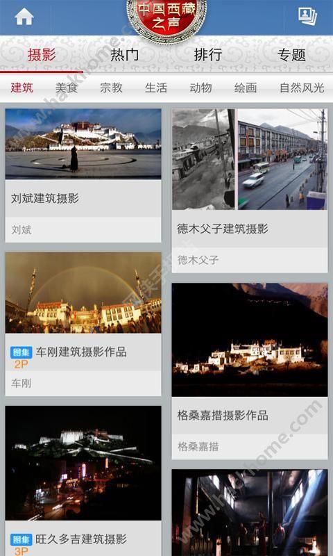 西藏之声网下载手机版app图片3