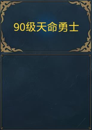 90级天命勇士