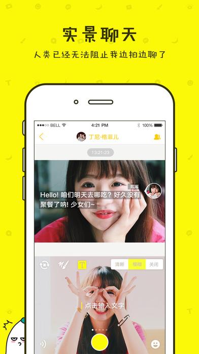 香蕉聊天下载地址是多少?香蕉聊天app下载地址介绍[多图]