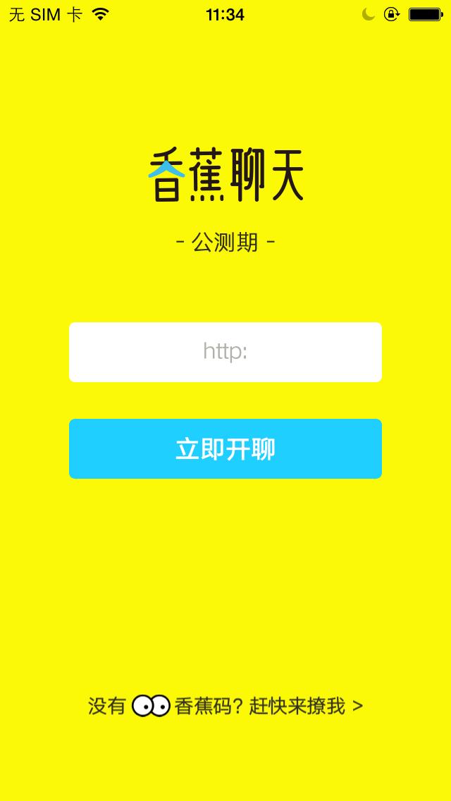 香蕉聊天公测码是多少?香蕉聊天app公测码获取方法介绍[多图]