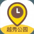 驴迹导游越秀公园官网版