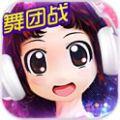 心动劲舞团手游官网iOS版 v1.4.4