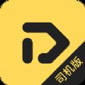 叮当到司机app官方下载 v1.0