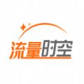 流量时空下载app官网软件 v1.0