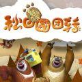 熊出没之秋日团团转游戏安卓版下载 v1.0