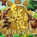 熊出没之环球大冒险官网下载手机游戏 v1.0