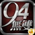 94无双手游下载ios苹果最新版 v1.7.10.2