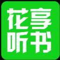 花享听书下载手机版app v1.2