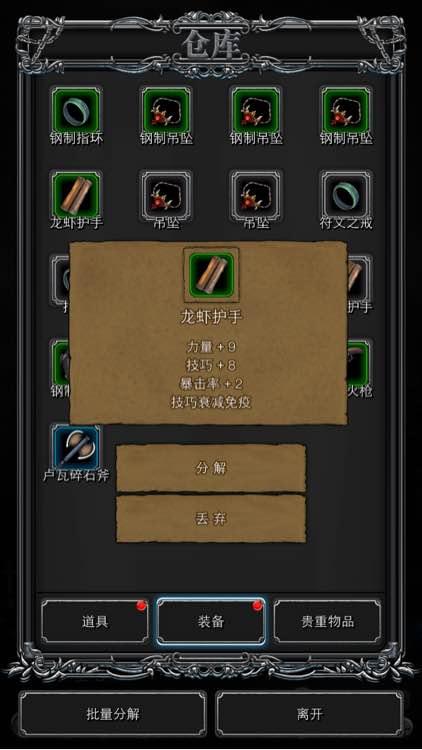 地下城堡2正确开局攻略 完美发展教程[图]