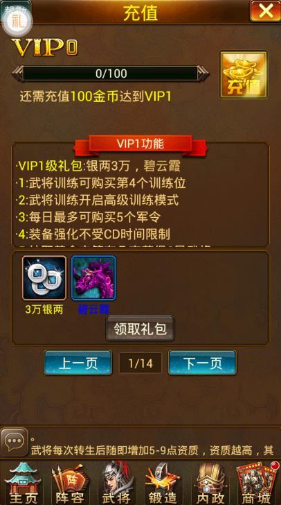 千域三国VIP价目表 VIP特权介绍[多图]