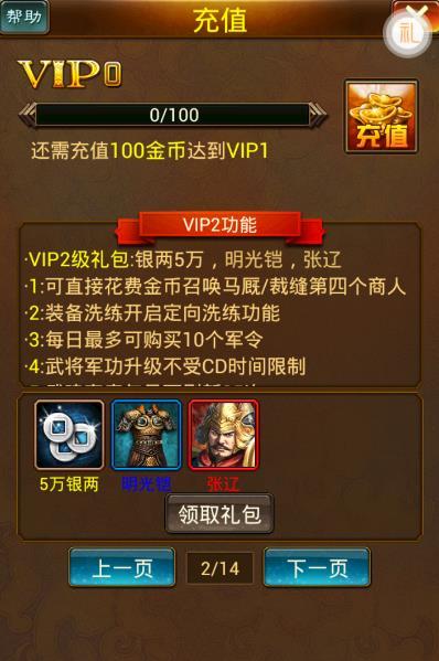 千域三国充多少钱好 VIP充值推荐[多图]