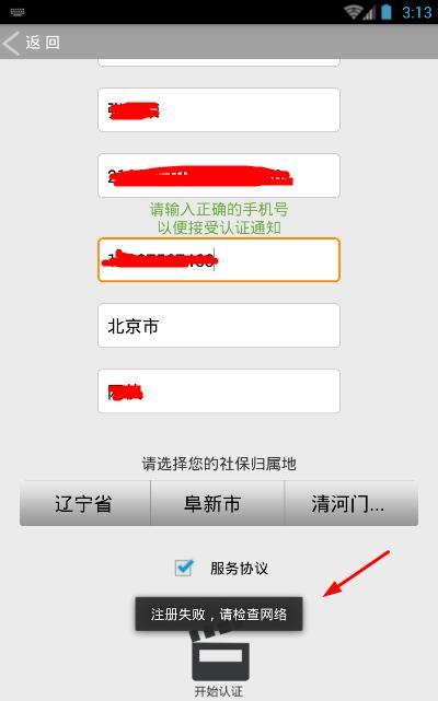 社保认证app官方为什么注册以后登录不上?社保认证登录不上怎么办[图]