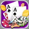 金华扑克手机版