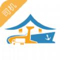 运力通司机版官网下载 v1.0.0