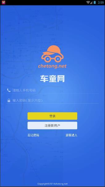 车童网app官方下载地址是多少?车童网下载地址介绍[多图]