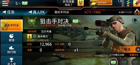 致命狙击真人PK狙击手实战技巧解析[多图]
