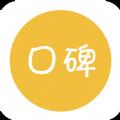 好口碑外卖官网app下载软件 v1.0.0