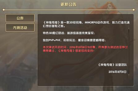 神鬼传奇手游二测时间 8月8日删档内测开启[图]